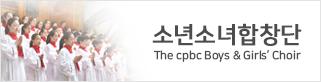 cpbc소년소녀합창단