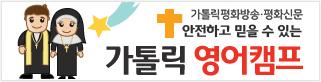가톨릭평화방송영어캠프