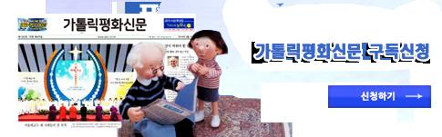 평화신문 구독신청