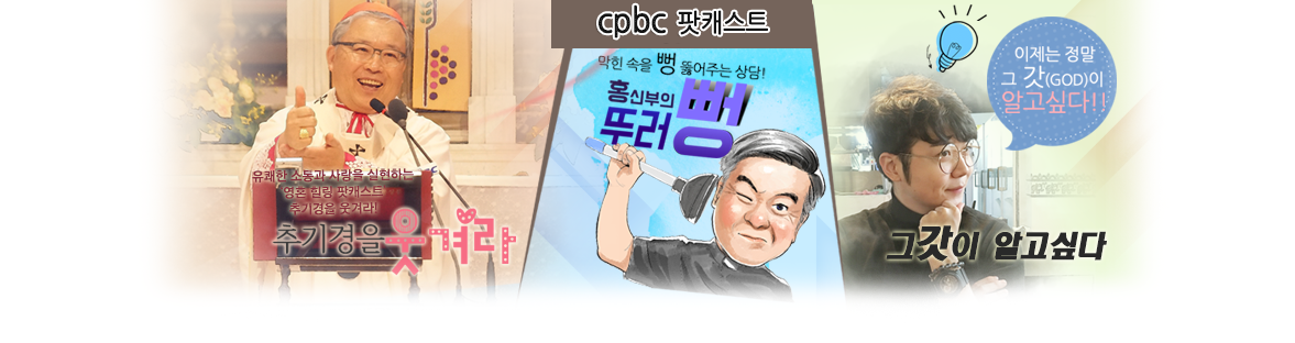 PBC 팟캐스트