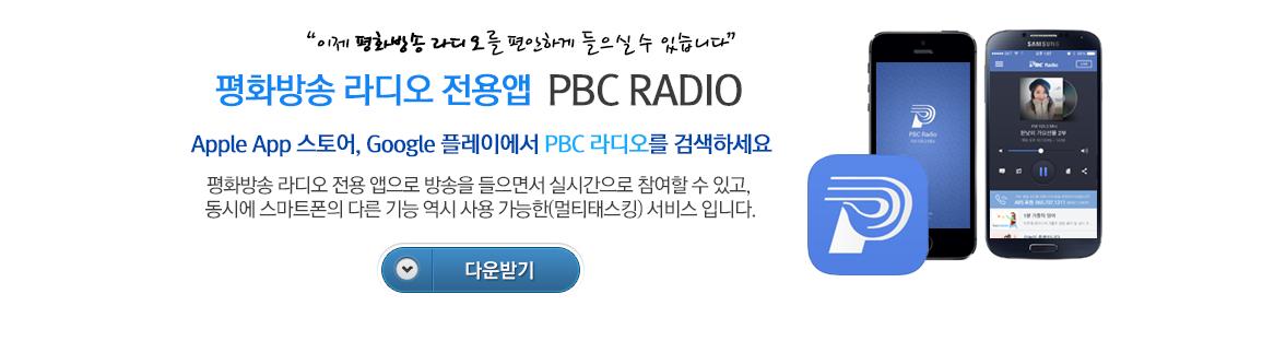 PBC 라디오 앱