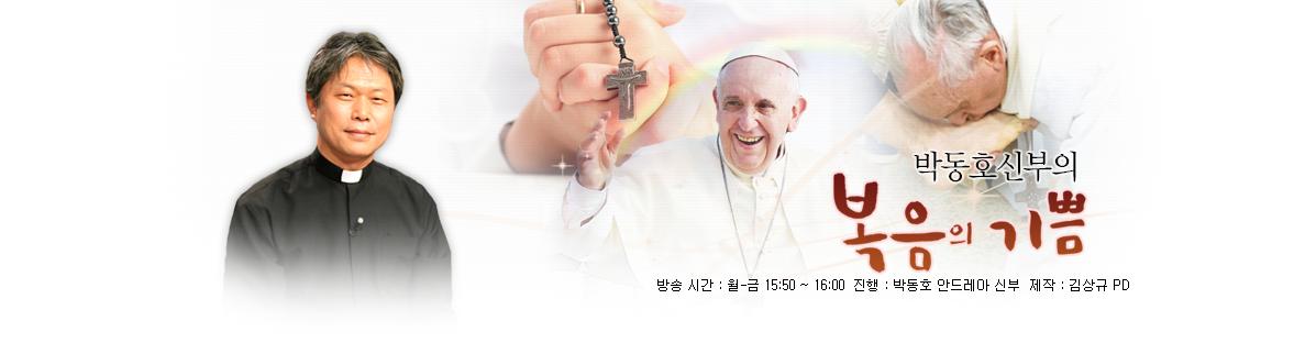 박동호 신부의 복음의 기쁨