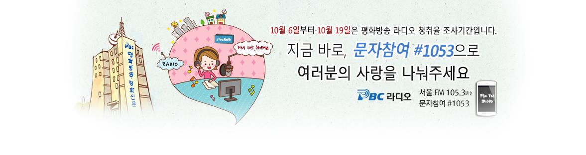 평화방송 라디오 청취율 조사 안내