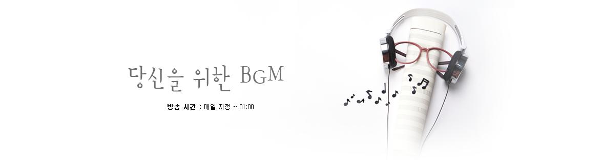 당신을 위한 BGM